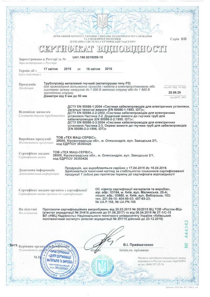 ТЕХ-МАШ_СЕРВИС-серт-(1)